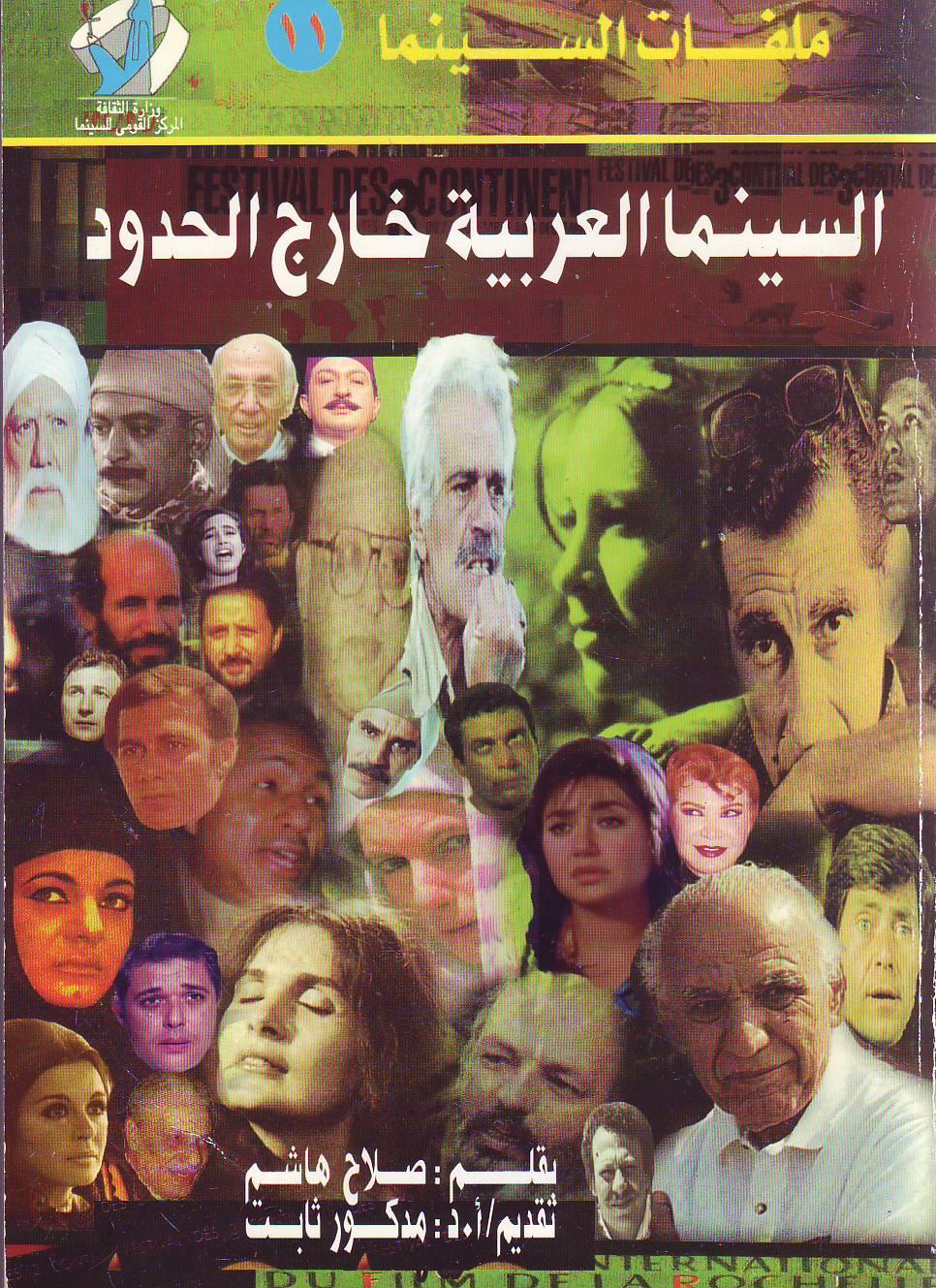 غلاف الطبعة الأولى من الكتاب الصادرة عن المركز القومي للسينما في مصر عام 2000
