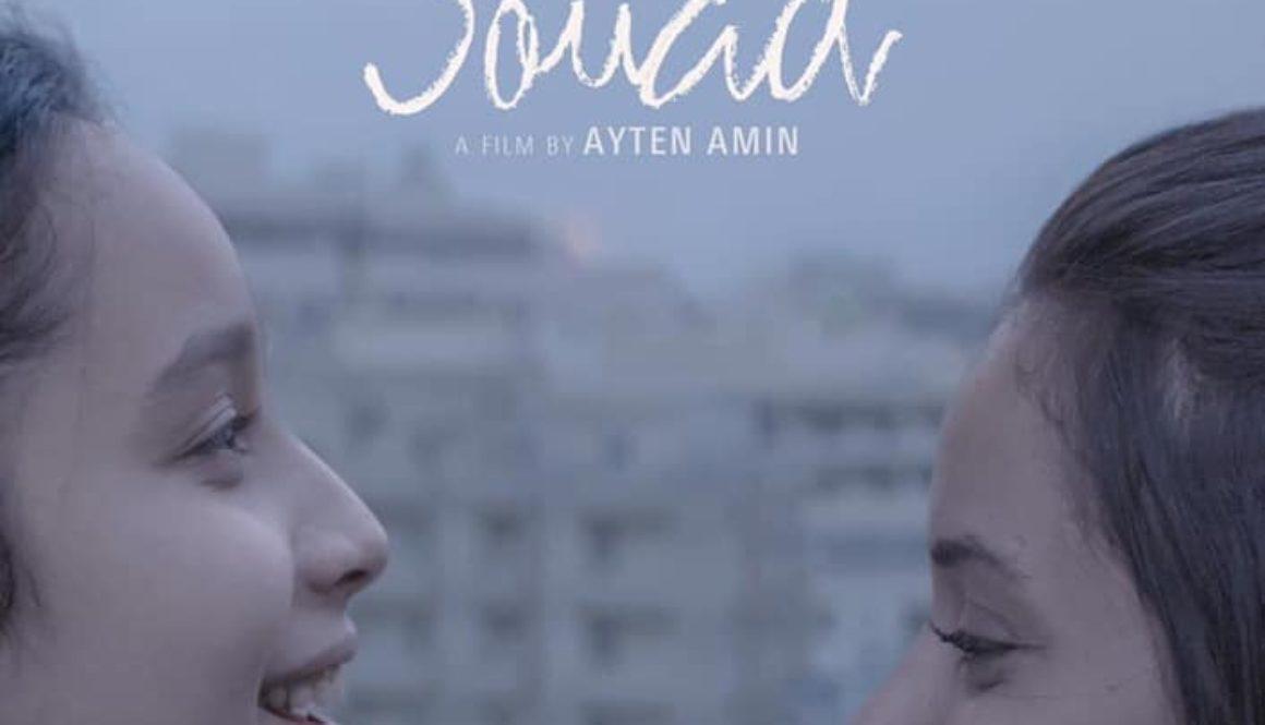 أفيش فيلم سعاد للمخرجة المصرية آيتن آمين