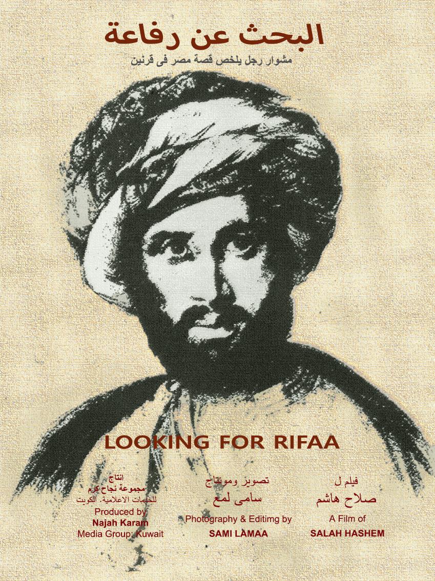 rifaa1